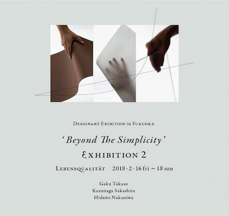 Beyond the simplicity vol.2